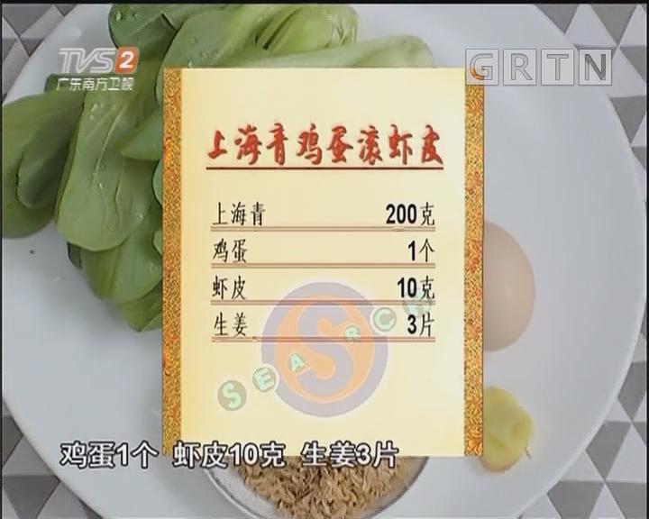 上海青鸡蛋滚虾皮