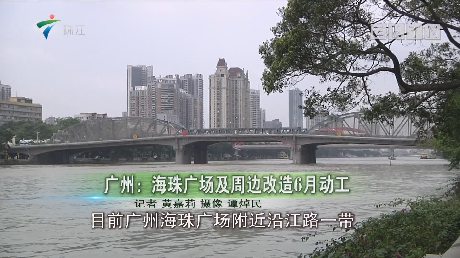 广州:海珠广场及周边改造6月动工