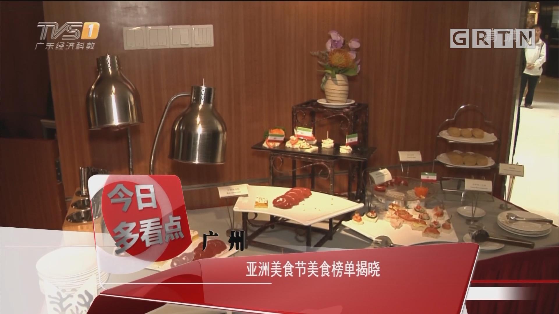 广州:亚洲美食节美食榜单揭晓