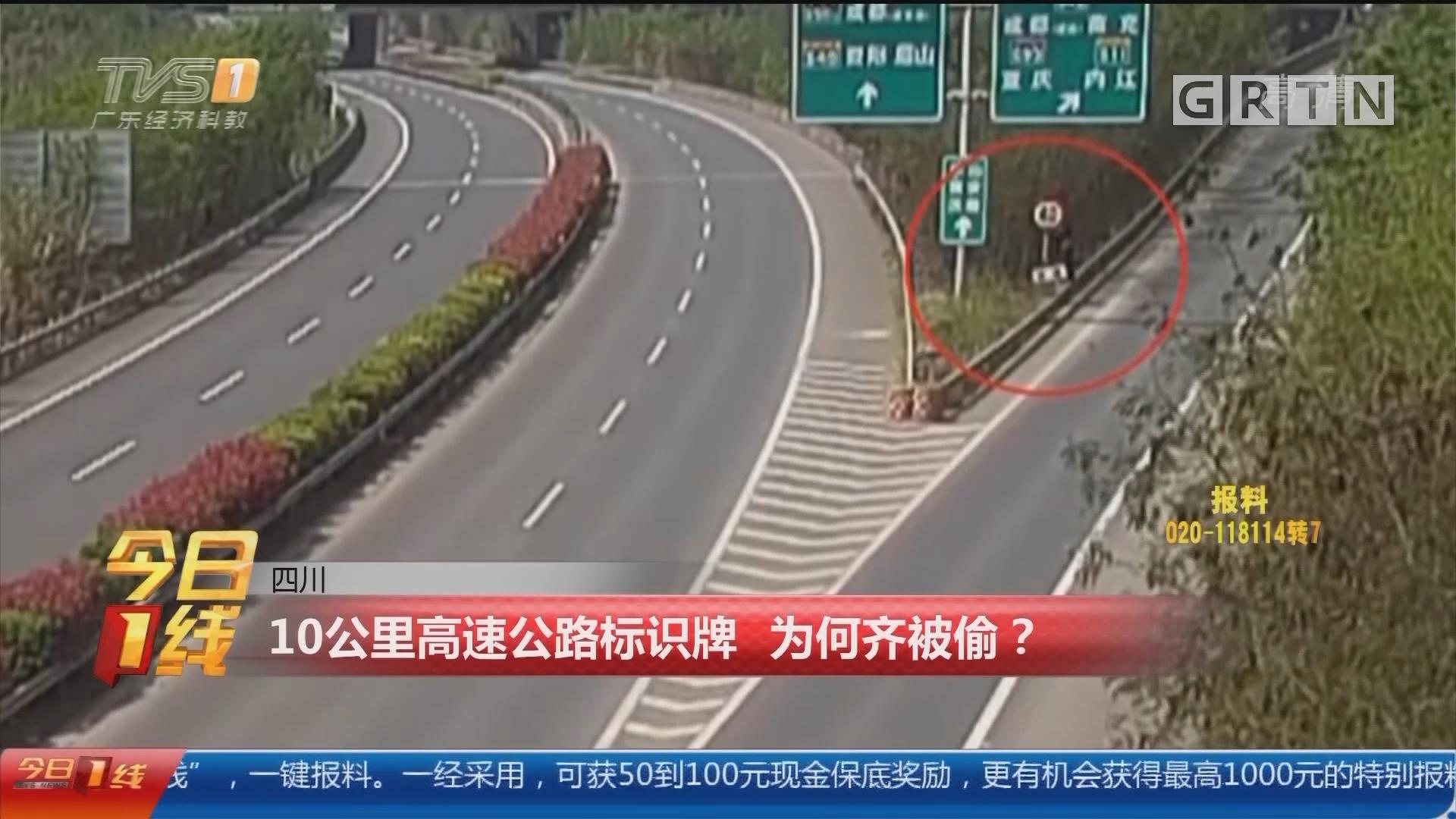 四川:10公里高速公路标识牌 为何齐被偷?