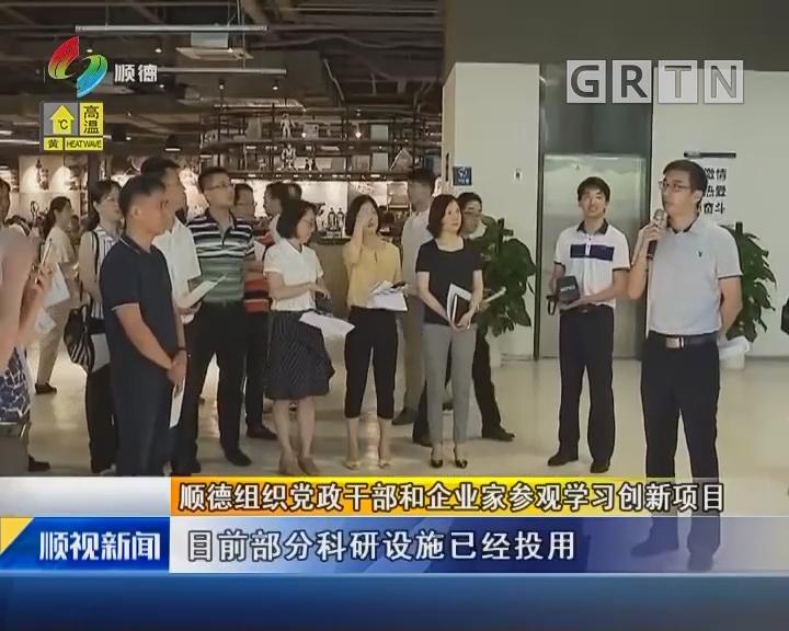 顺德组织党政干部和企业家参观学习创新项目
