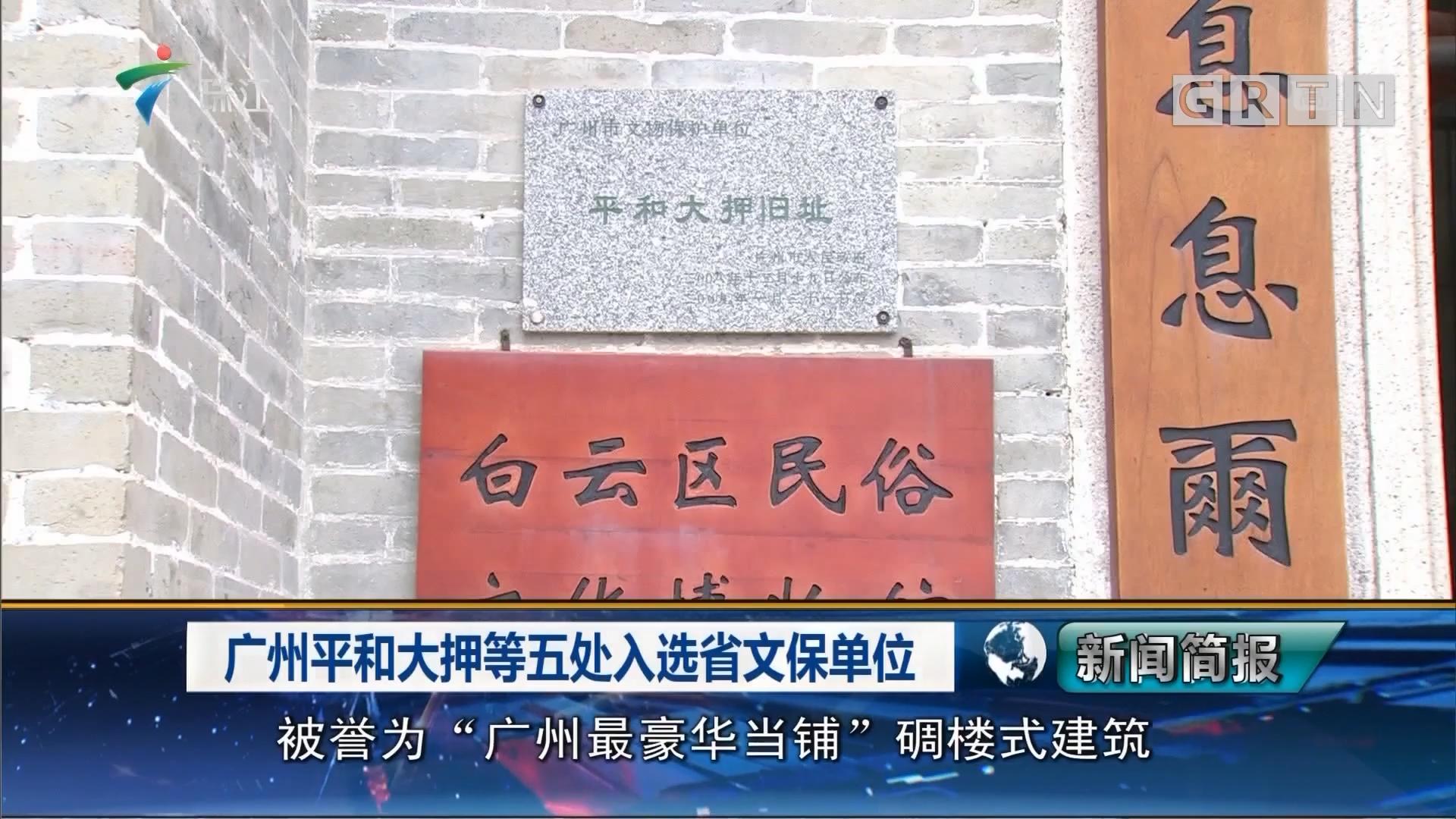 广州平和大押等五处入选省文保单位