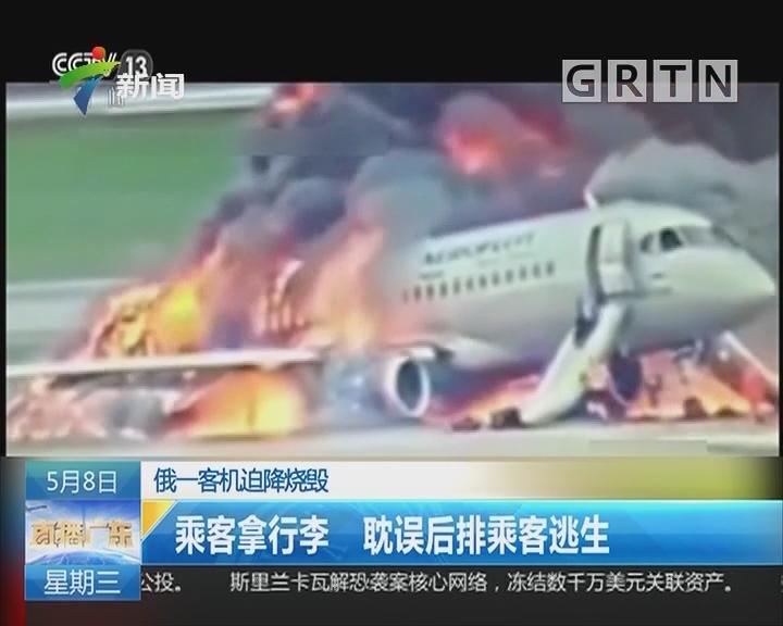 俄一客机迫降烧毁:乘客拿行李 耽误后排乘客逃生