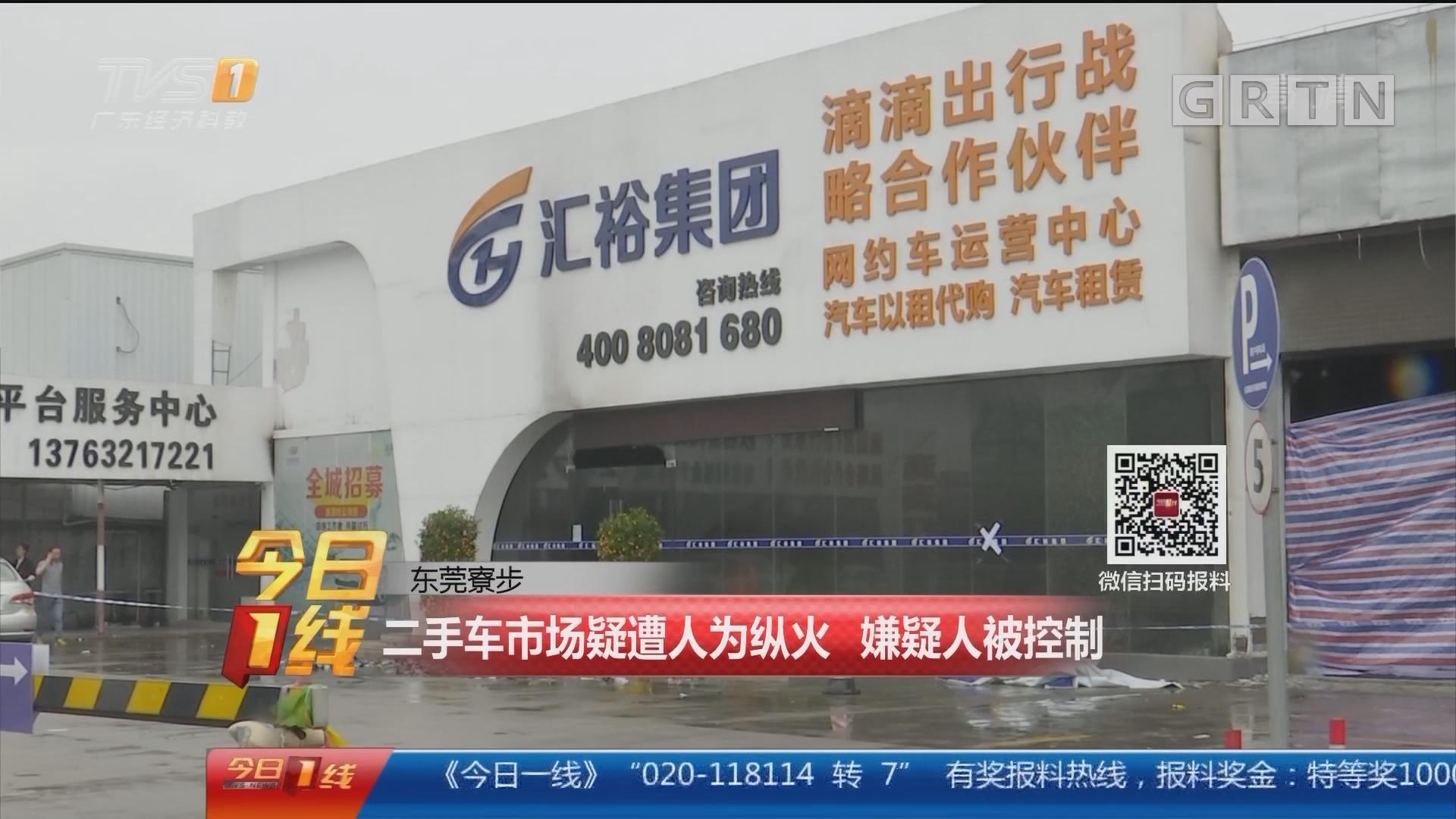 东莞寮步:二手车市场疑遭人为纵火 嫌疑人被控制