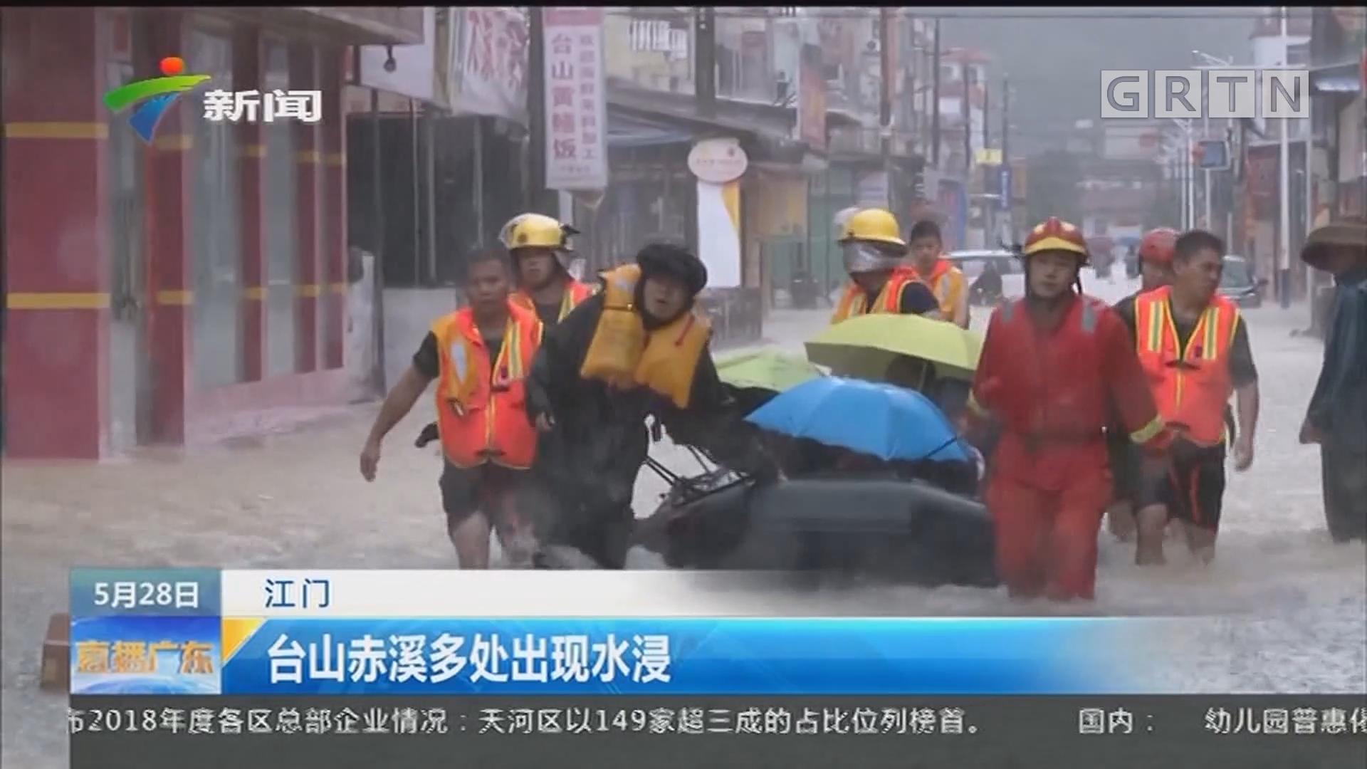 江门:台山赤溪多处出现水浸