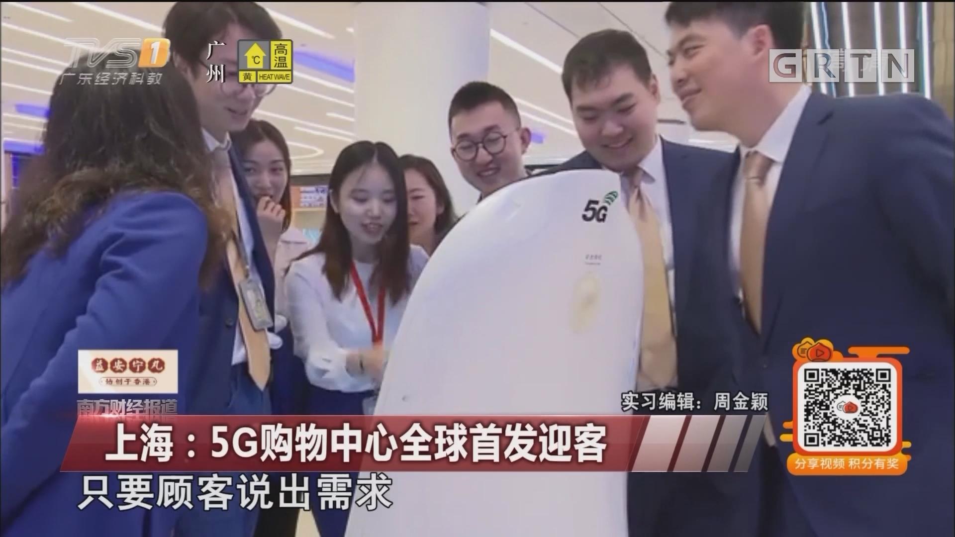 上海:5G购物中心全球首发迎客