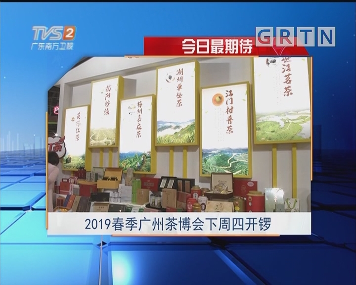 今日最期待:2019春季广州茶博会下周四开锣
