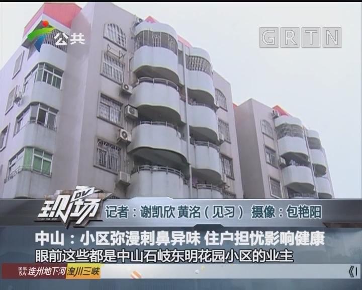 中山:小区弥漫刺鼻异味 住户担忧影响健康