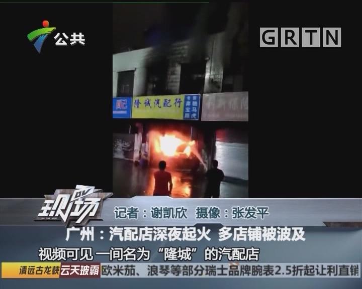 广州:汽配店深夜起火 多店铺被波及