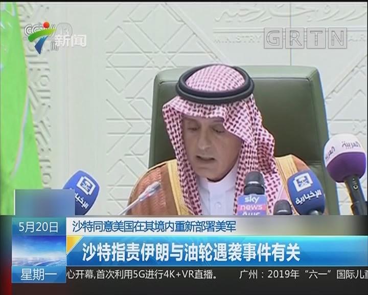 沙特同意美国在其境内重新部署美军:沙特指责伊?#35270;?#27833;轮遇袭?#24405;?#26377;关