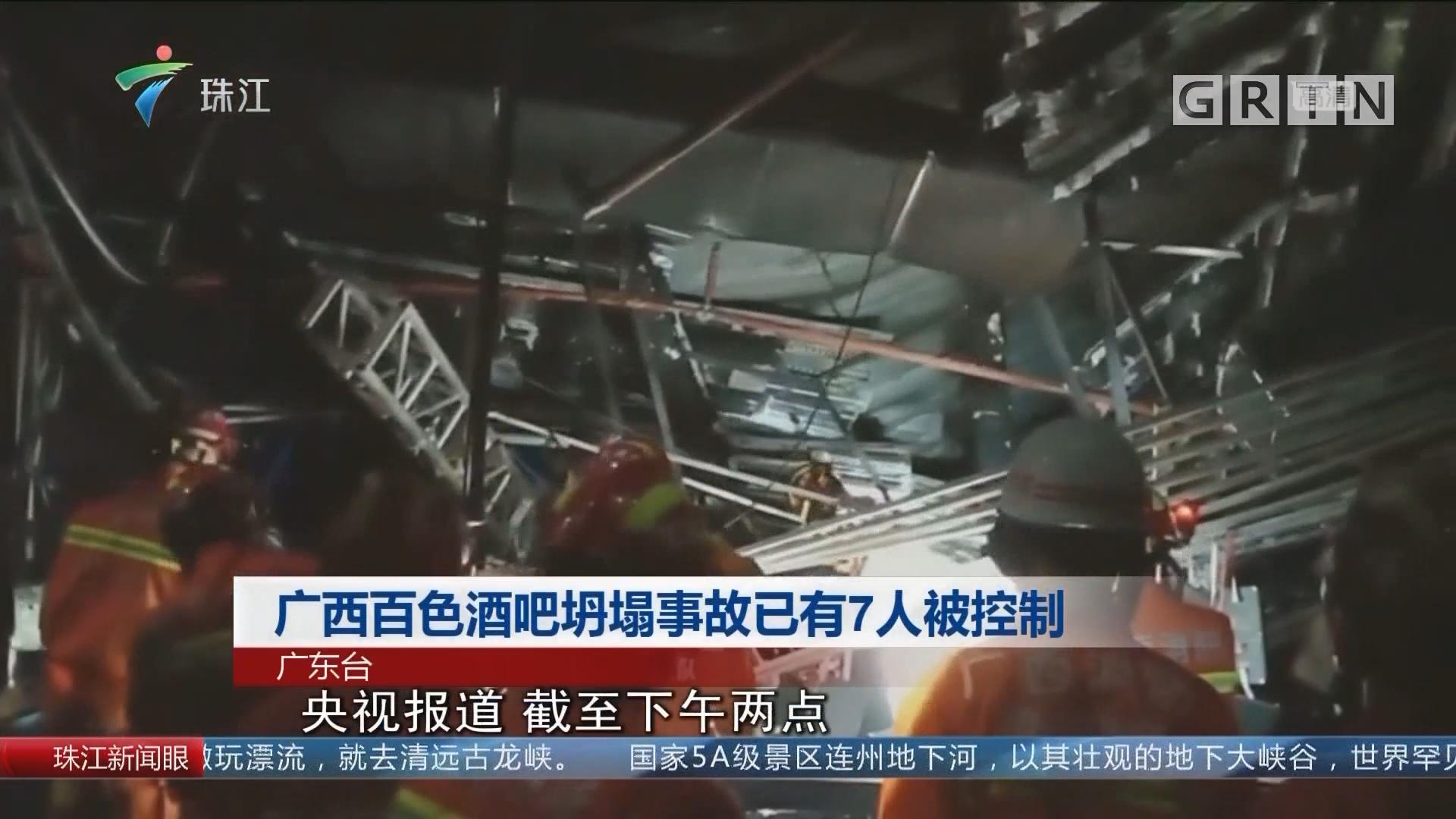 廣西百色酒吧坍塌事故已有7人被控制