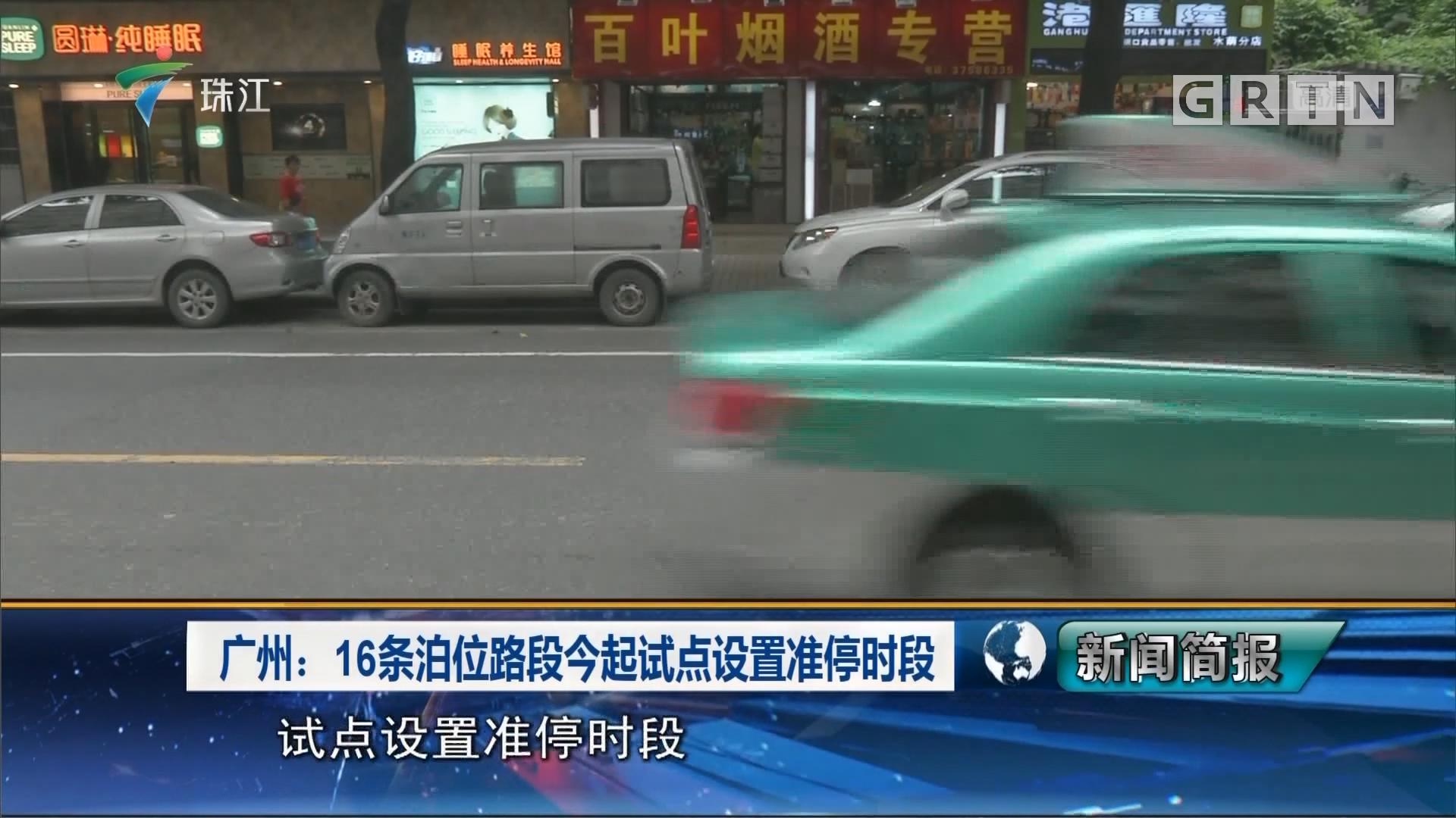 广州:16条泊位路段今起试点设置准停时段
