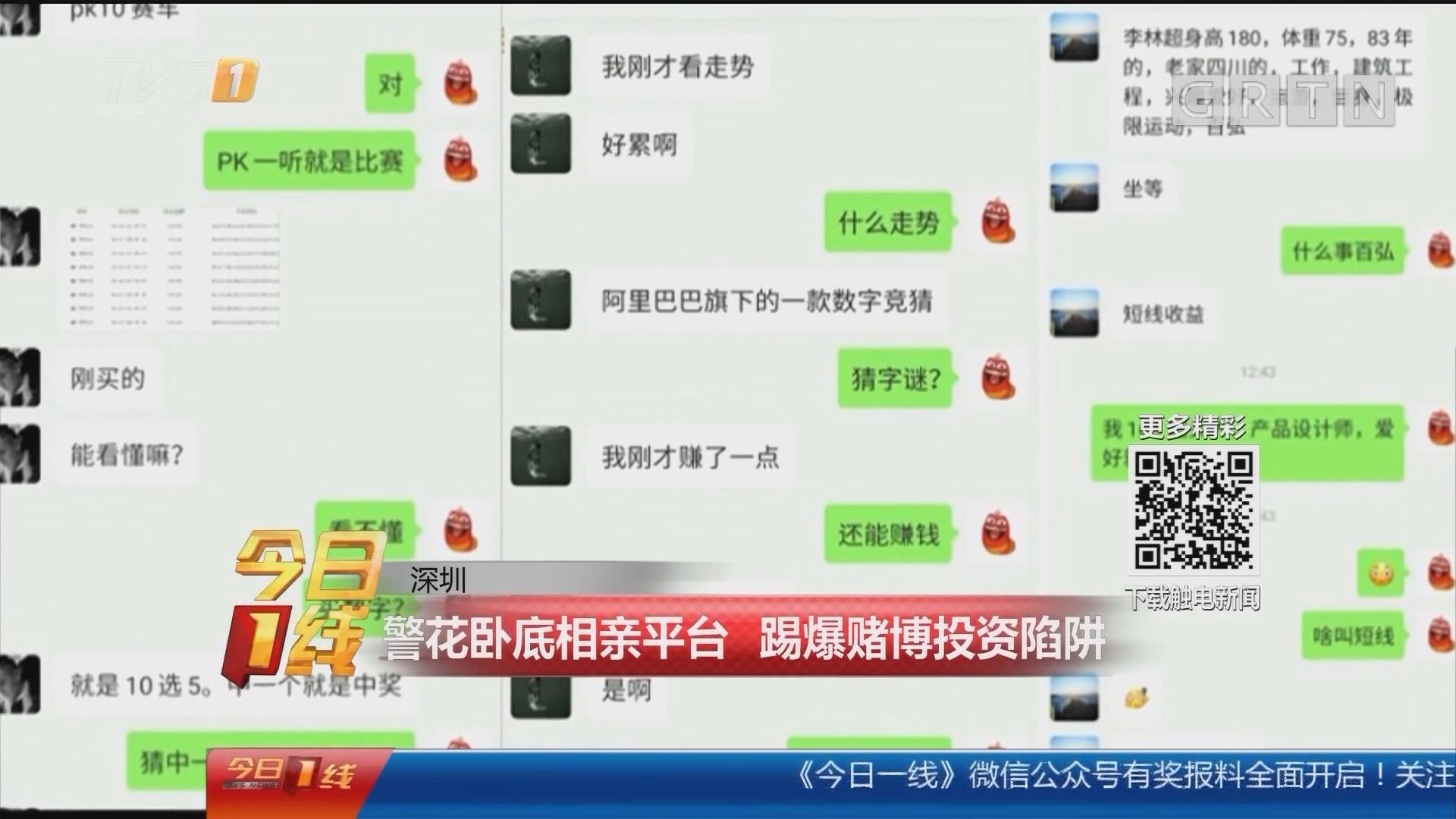 深圳:警花卧底相亲平台 踢爆赌博投资陷阱