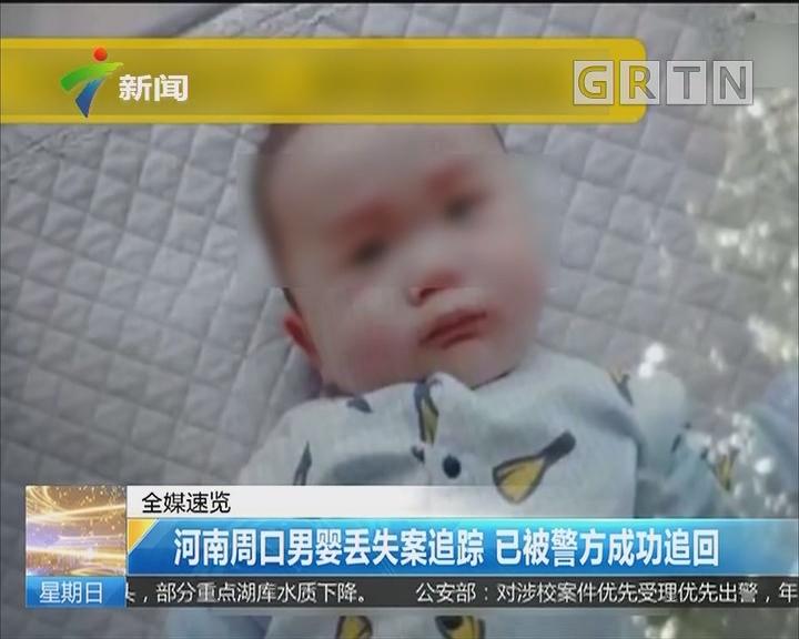 河南周口男婴丢失案追踪 已被警方成功追回