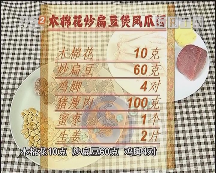 木棉花炒扁豆煲凤爪汤