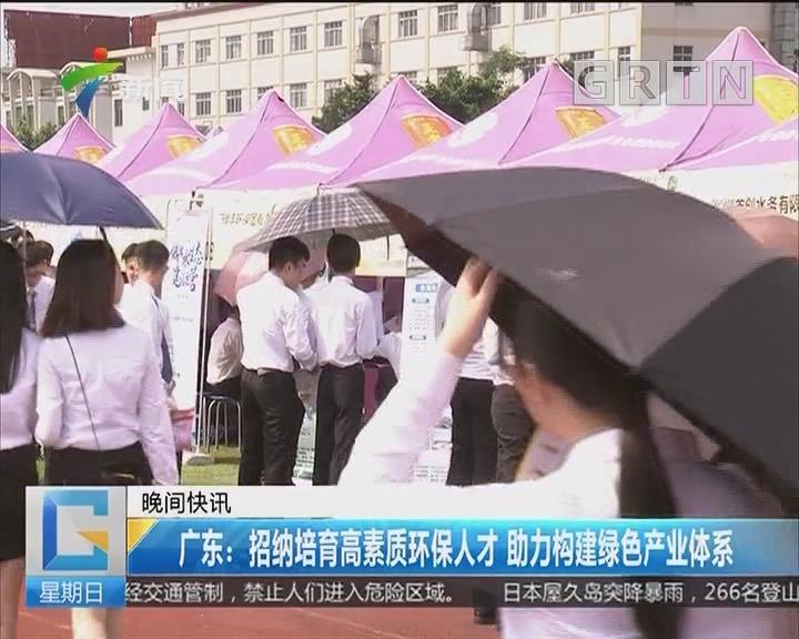 广东:招纳培育高素质环保人才 助力构建绿色产业体系
