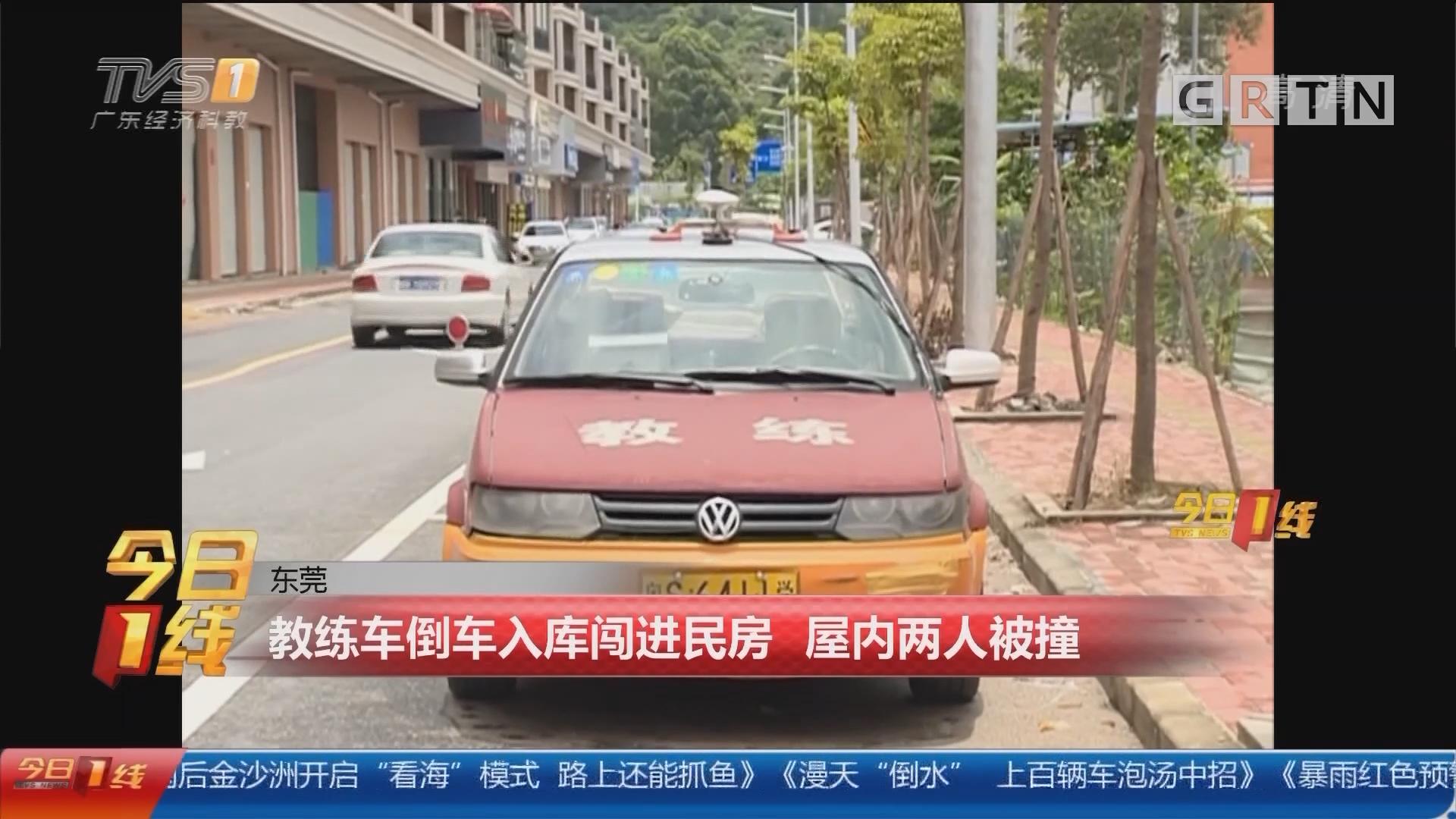 东莞:教练车倒车入库闯进民房 屋内两人被撞
