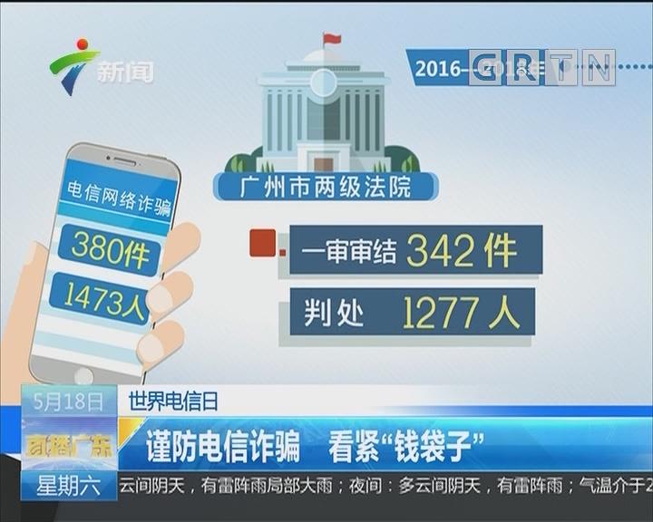 """世界电信日 :谨防电信诈骗 看紧""""钱袋子"""""""