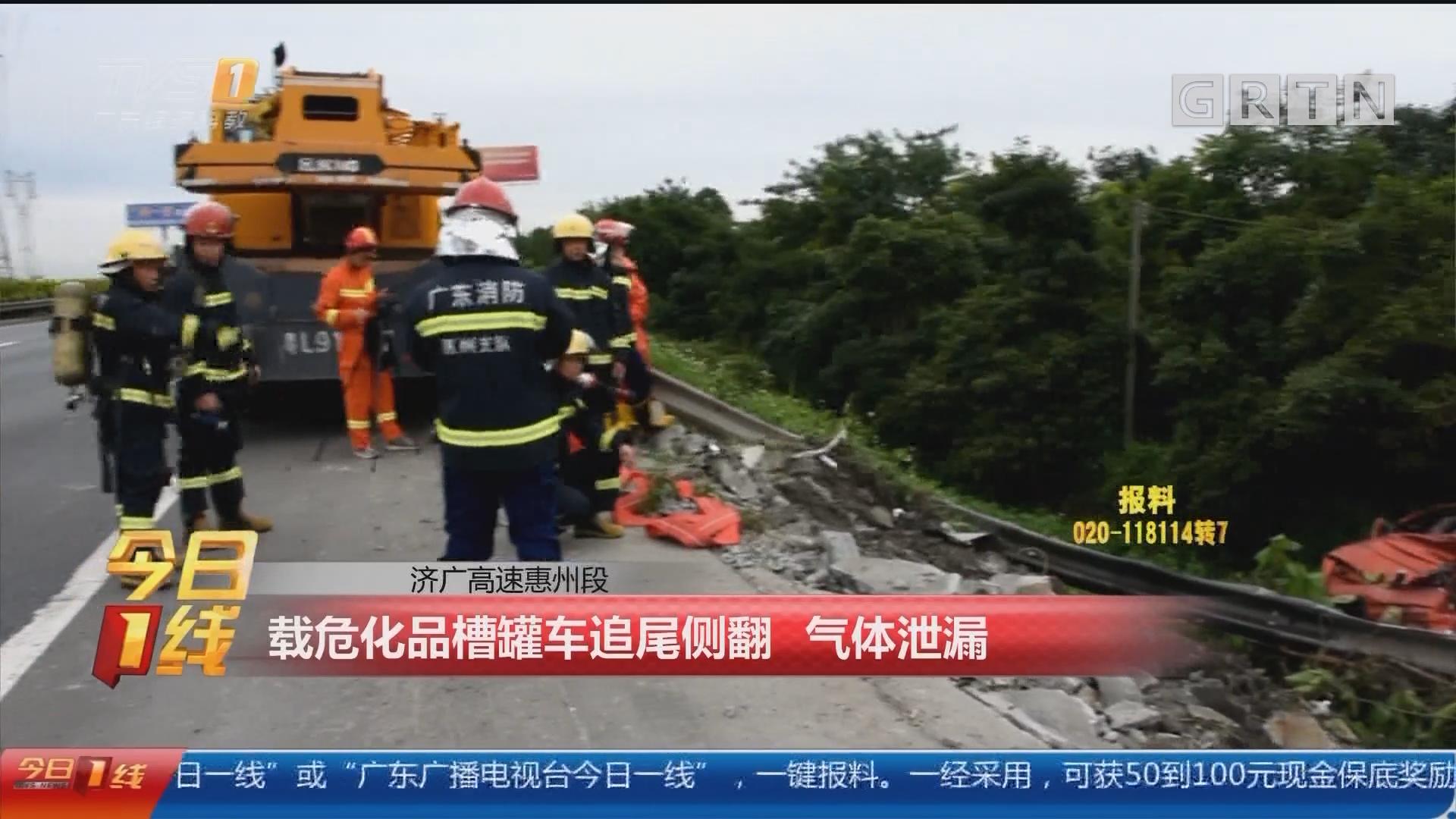 济广高速惠州段:载危化品槽罐车追尾侧翻 气体泄漏