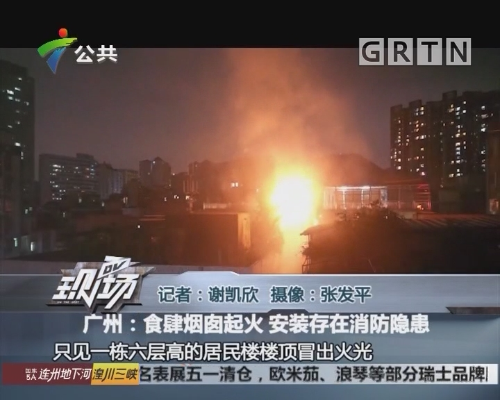 广州:食肆烟囱起火 安装存在消防隐患