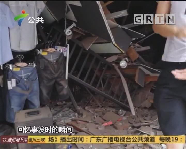 佛山:商铺天花突然倒塌 店员迅速撤离