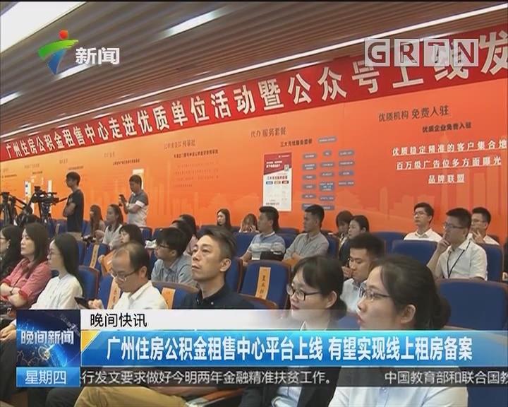 广州住房公积金租售中心平台上线 有望实现线上租房备案