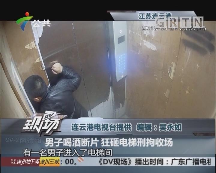男子喝酒断片 狂砸电梯刑拘收场