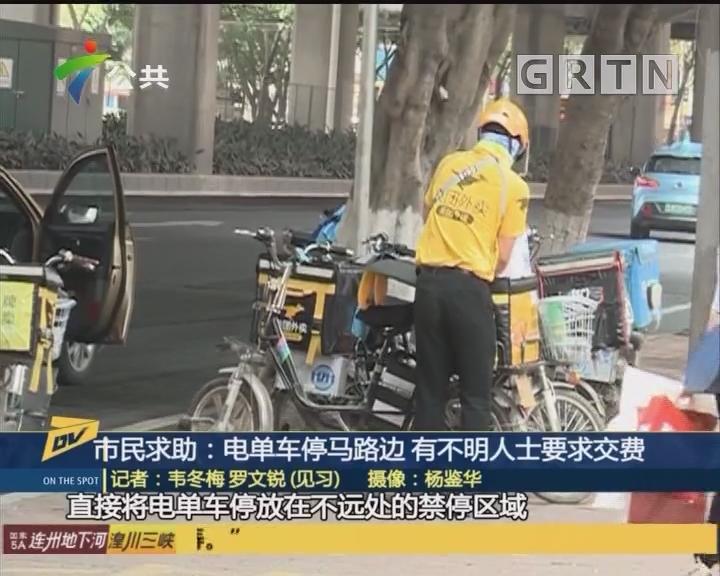 市民求助:电单车停马路边 有不明人士要求交费