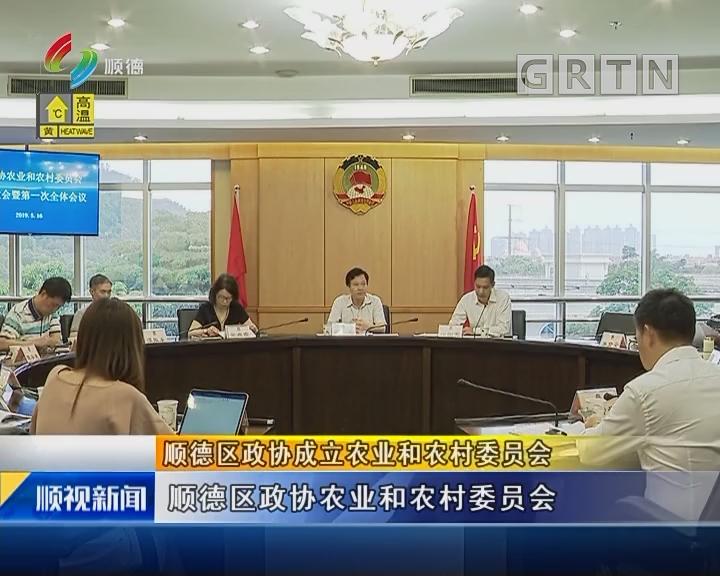 顺德区政协成立农业和农村委员会