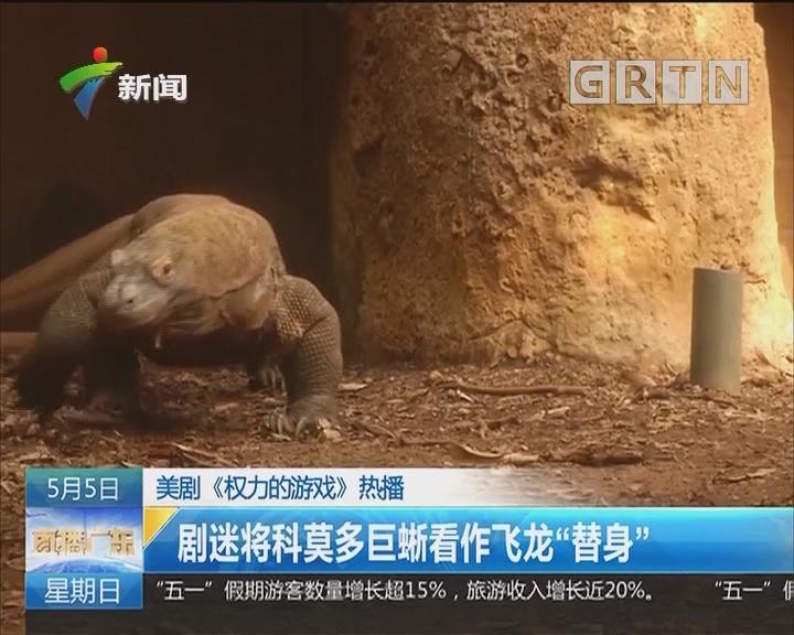 """美剧《权力的游戏》热播:剧迷将科莫多巨蜥看作飞龙""""替身"""""""