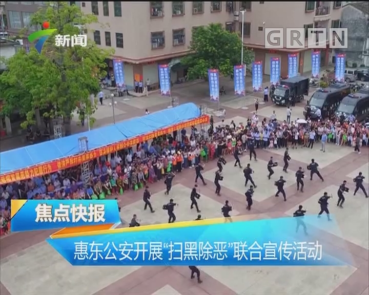 """惠东公安开展""""扫黑除恶""""联合宣传活动"""