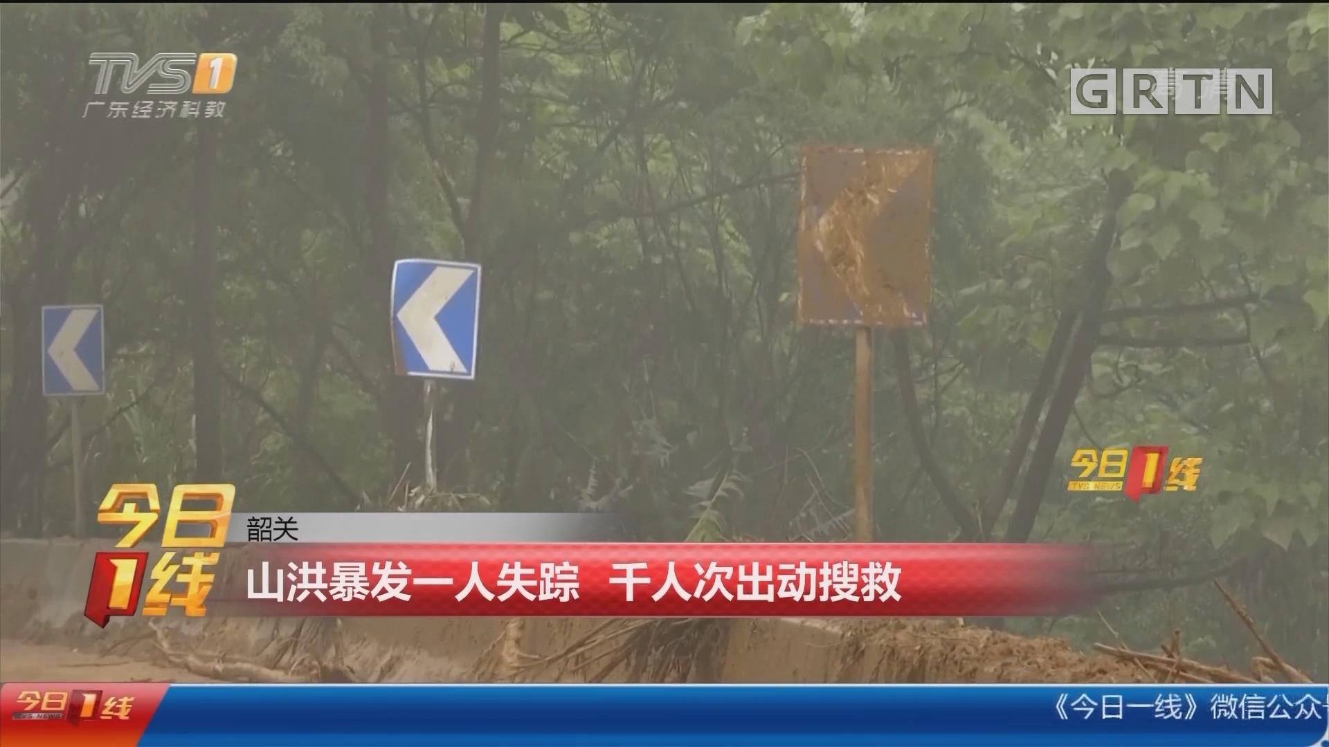 韶关:山洪暴发一人失踪 千人次出动搜救