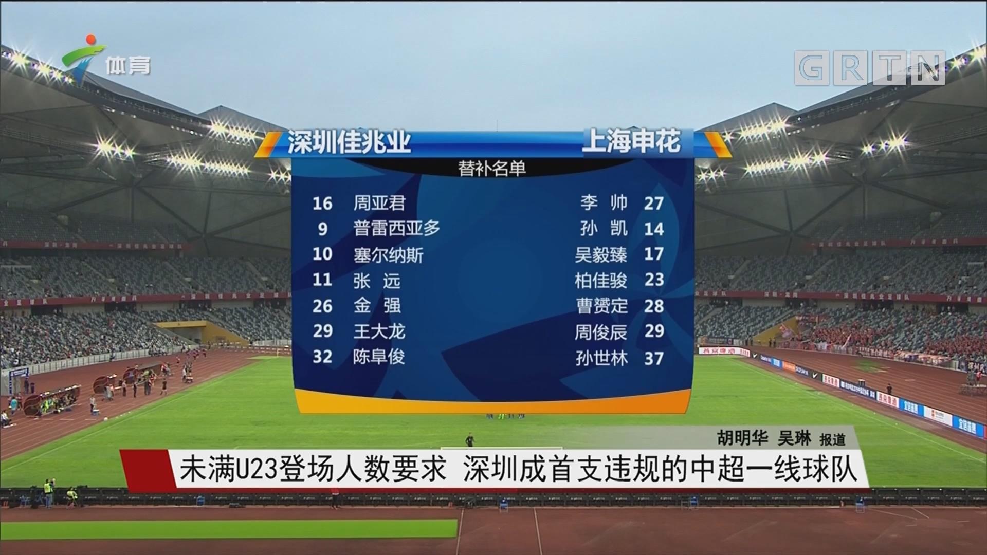 未满U23登场人数要求 深圳成首支违规的中超一线球队