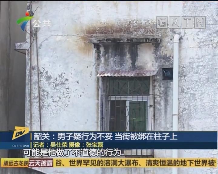 韶关:男子疑行为不妥 当街被绑在柱子上