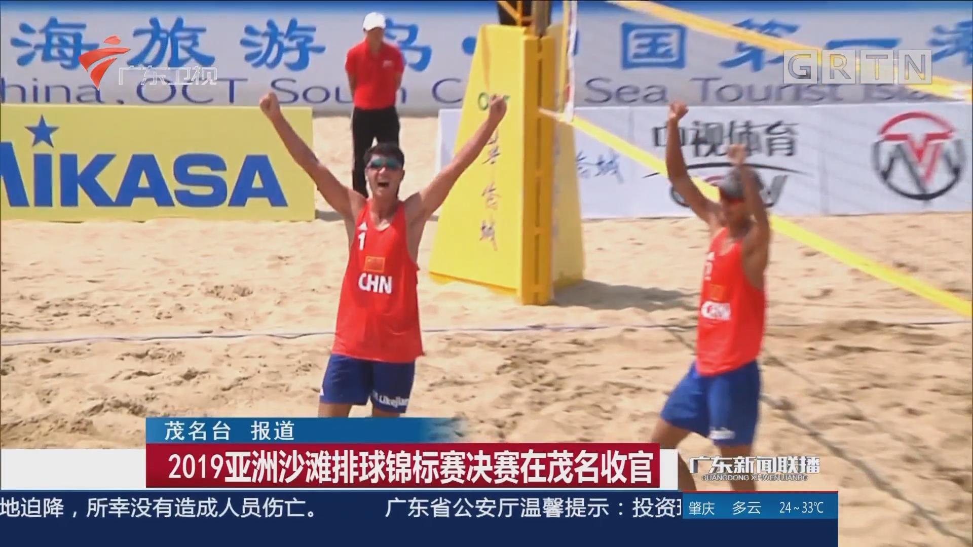 2019亚洲沙滩排球锦标赛决赛在茂名收官