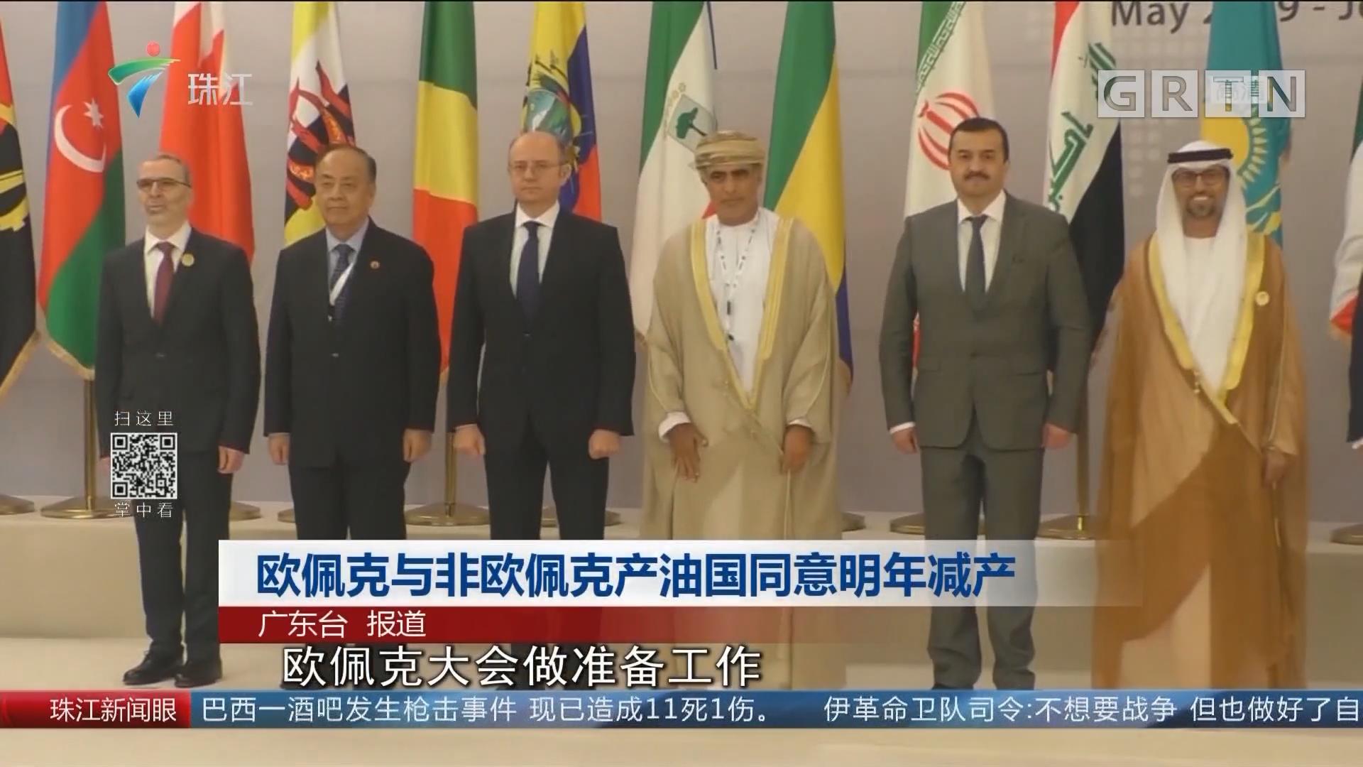歐佩克與非歐佩克產油國同意明年減產