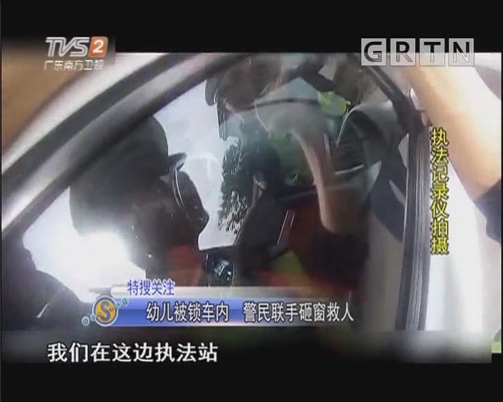 幼儿被锁车内 警民联手砸窗救人