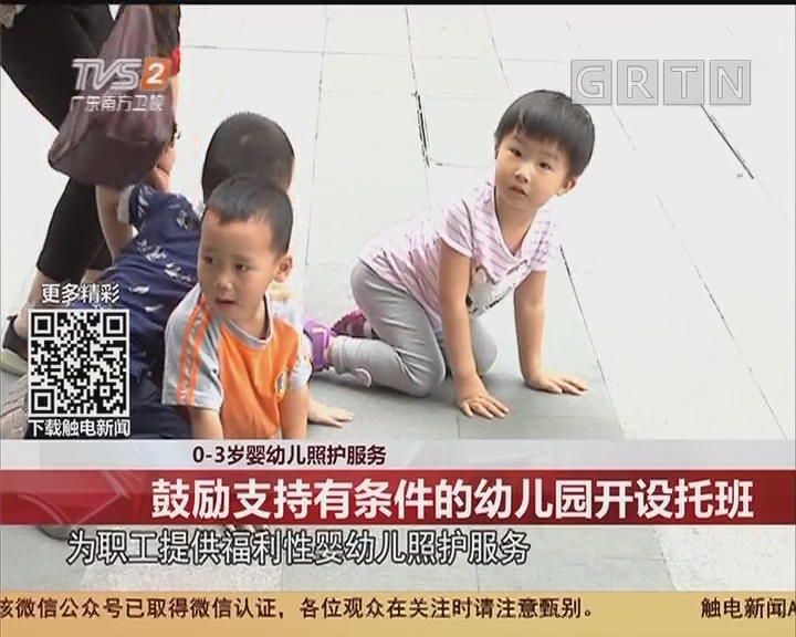 0-3岁婴幼儿照护服务:鼓励支持有条件的幼儿园开设托班