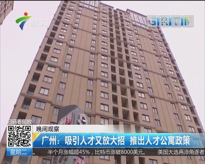 广州:吸引人才又放大招 推出人才公寓政策