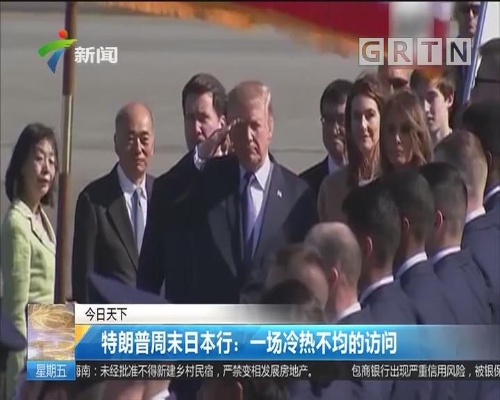 特朗普周末日本行:一场冷热不均的访问