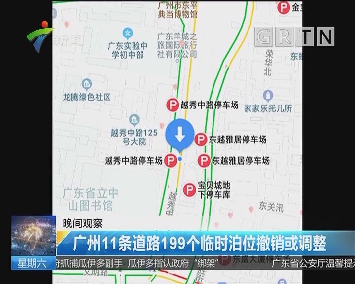 广州11条道路199个临时泊位撤销或调整