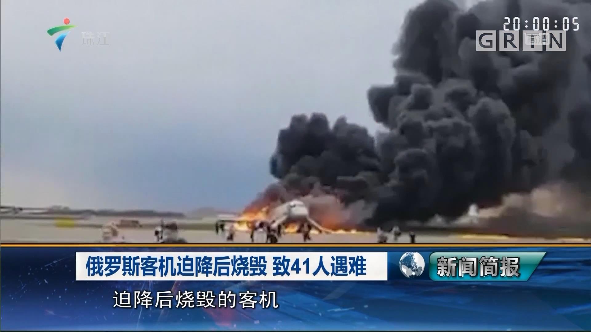 俄罗斯客机迫降后烧毁 致41人遇难