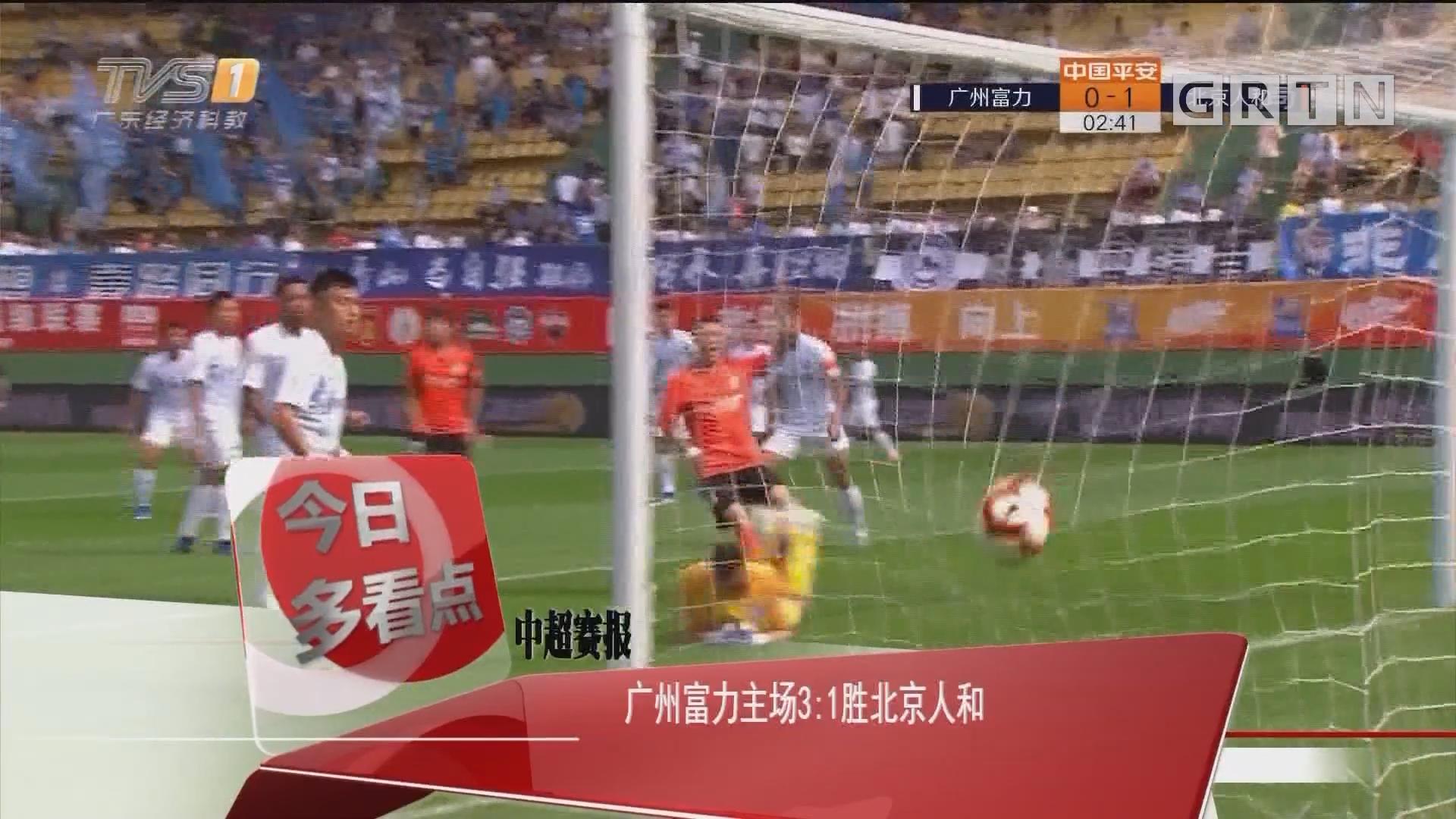 中超赛报:广州富力主场3:1胜北京人和