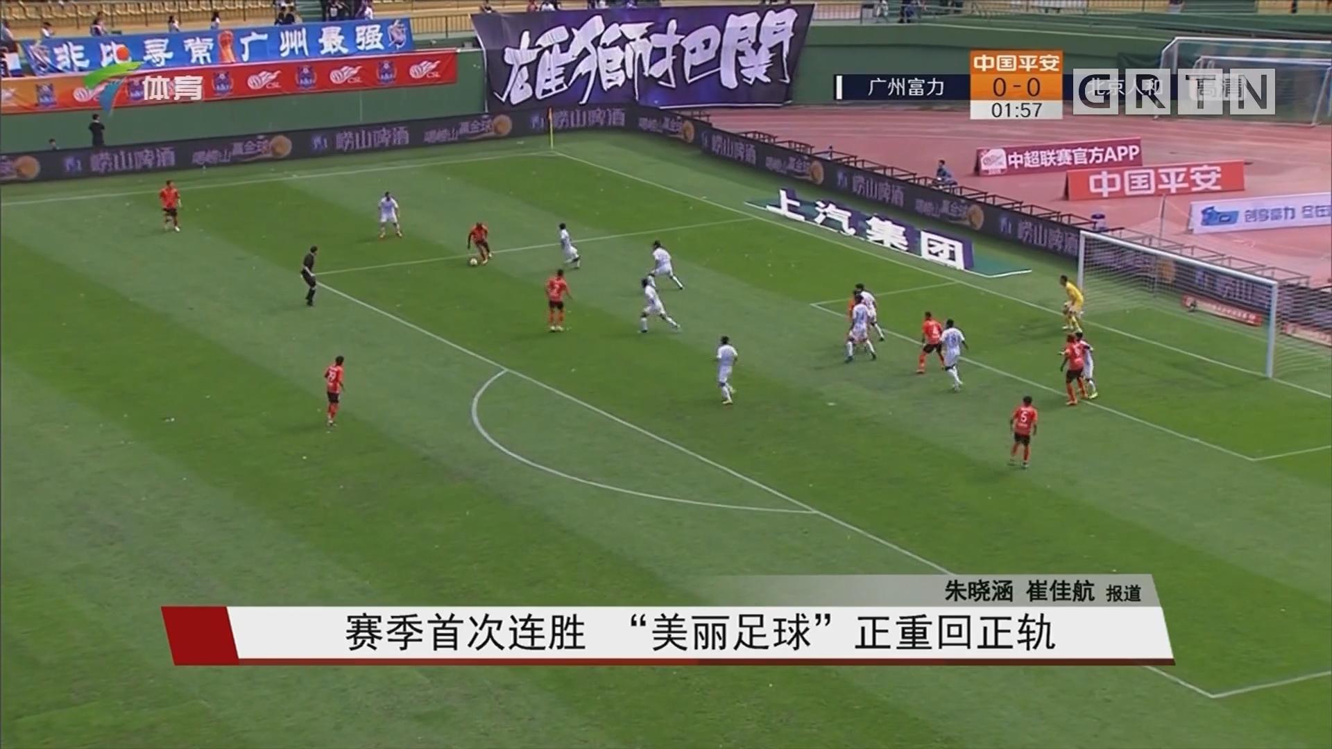 """赛季首次连胜 """"美丽足球"""" 正重回正轨"""