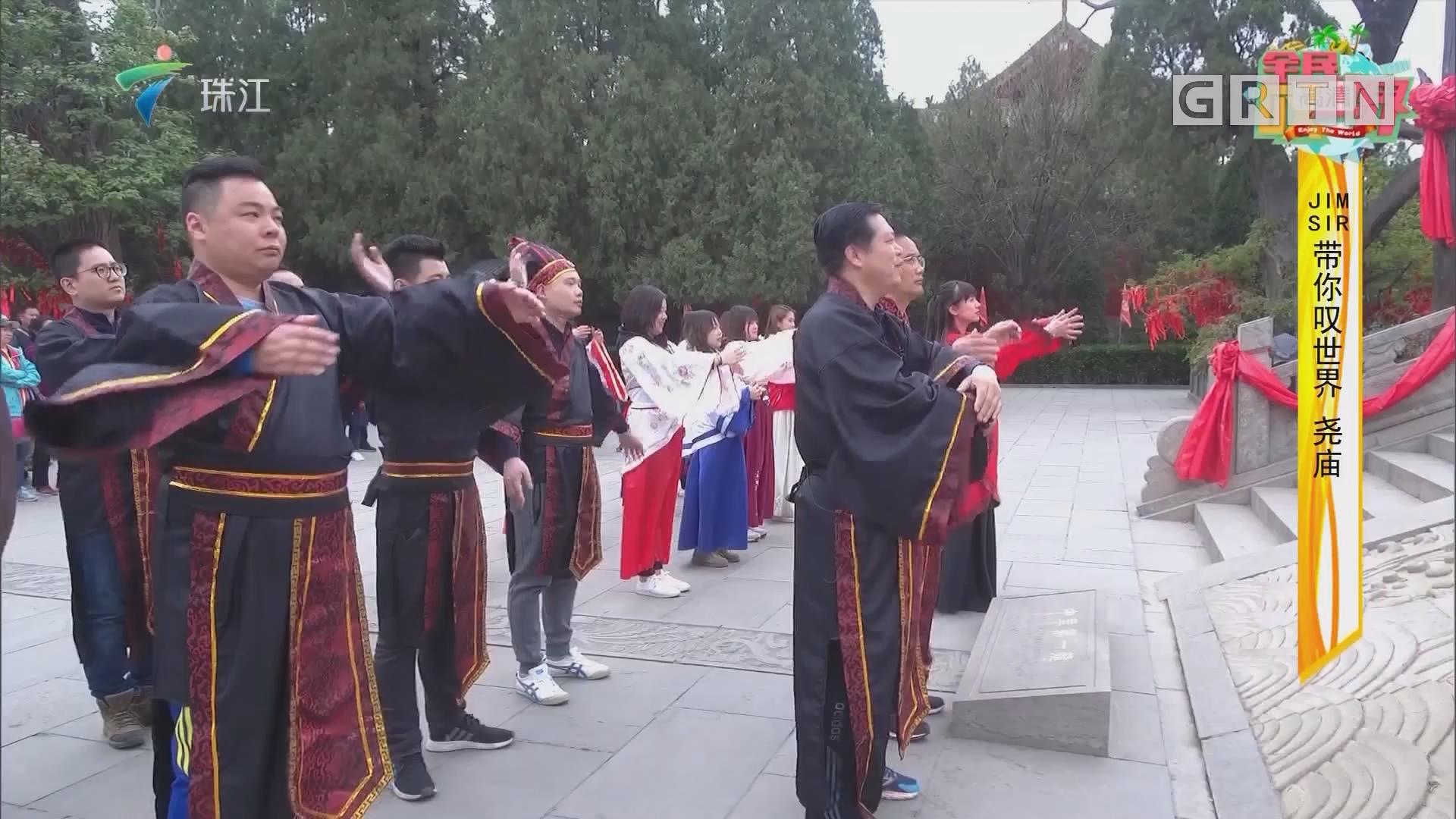 [HD][2019-05-03]全民叹世界:带你叹世界 华夏文明探索之旅
