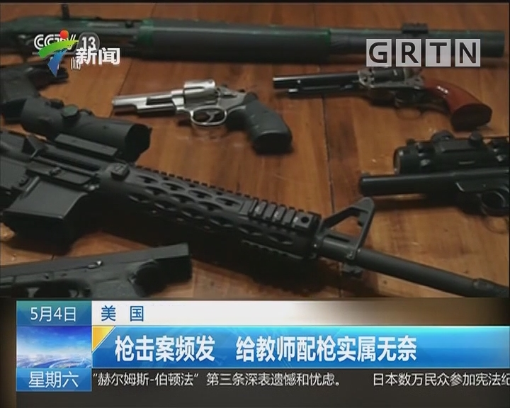 """美国:佛罗里达州通过""""教师配枪""""法案"""