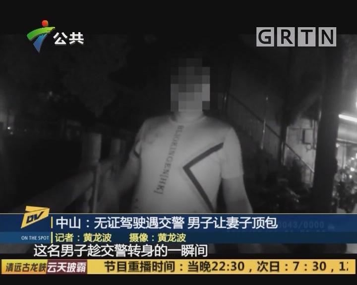 中山:无证驾驶遇交警 男子让妻子顶包