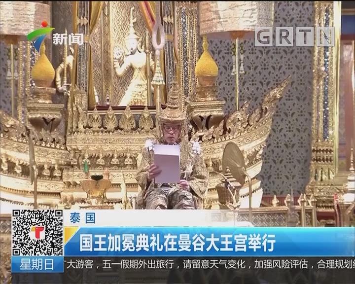 泰国:国王加冕典礼在曼谷大王宫举行