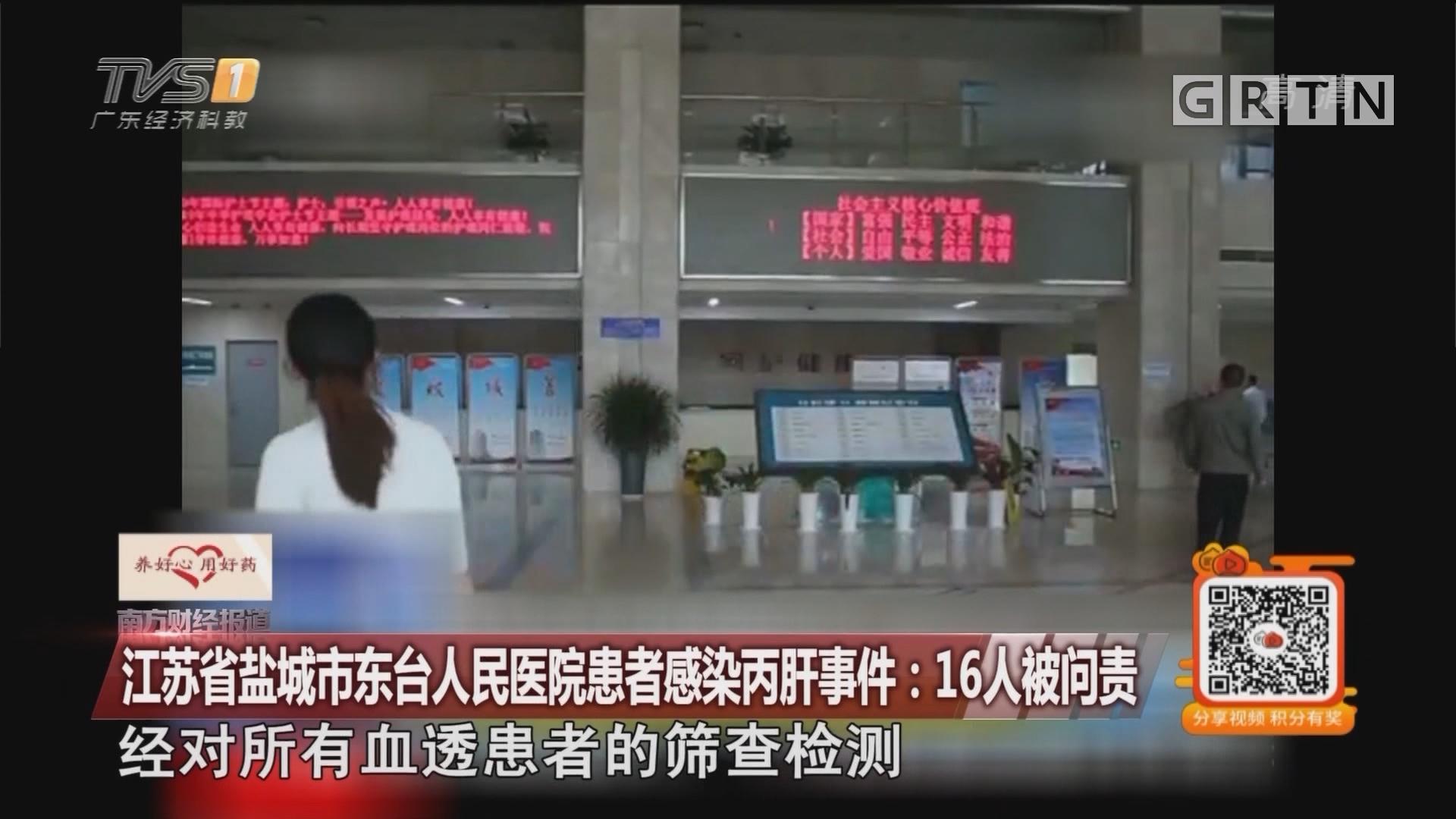 江苏省盐城市东台人民医院患者感染丙肝事件:16人被问责
