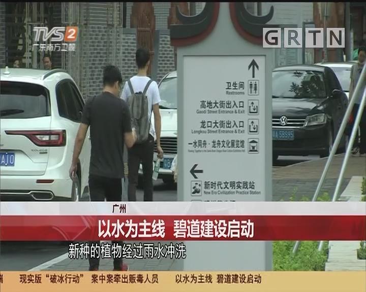 广州:以水为主线 碧道建设启动